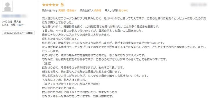 すっぽん小町口コミ (2)