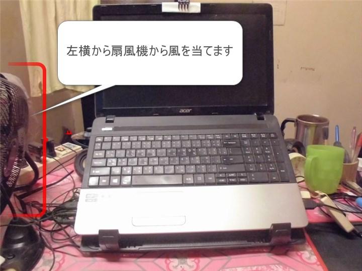 パソコンを扇風機で冷却する