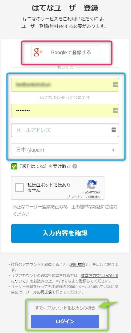 はてなブログユーザー登録