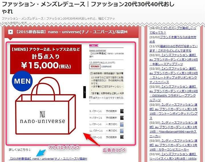 福袋の無料ブログ