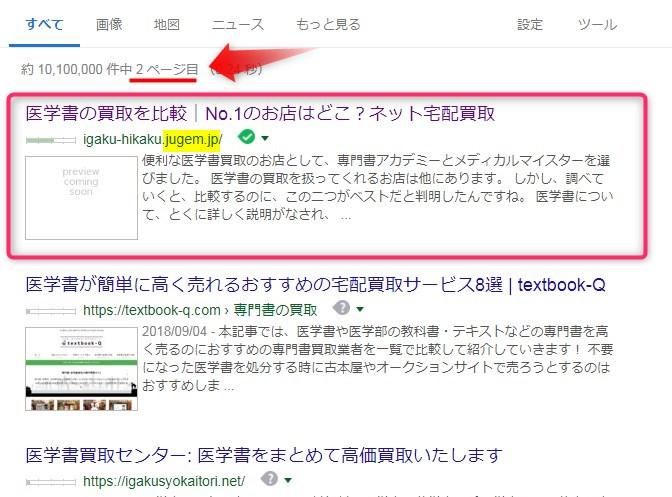 JUGEMブログの例