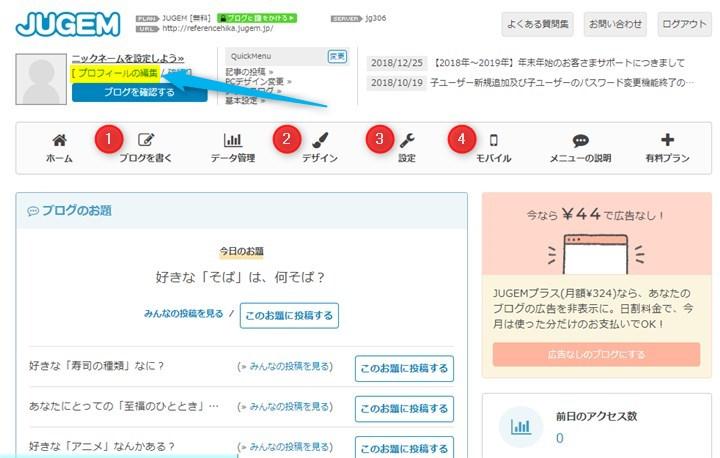JUGEMブログ開設完了