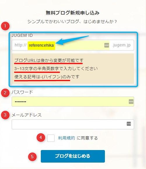 JUGEMブログ申し込み