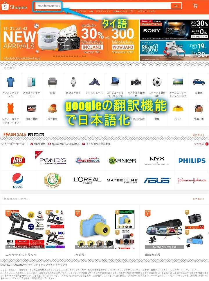 Shopeeのホームページ