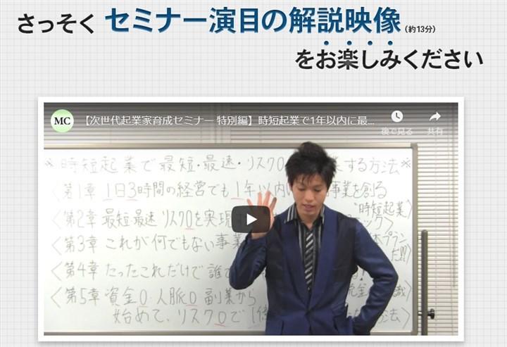 セミナー講師の加藤将太さん