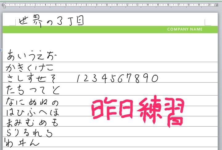 ペンで文字練習