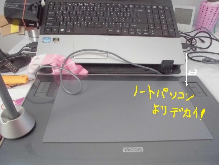 Intuos3 PTZ-631Wのデカサ