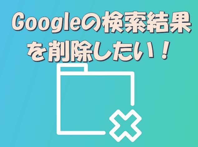 Googleの検索結果を削除