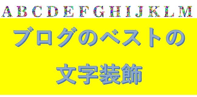 ブログの文字装飾