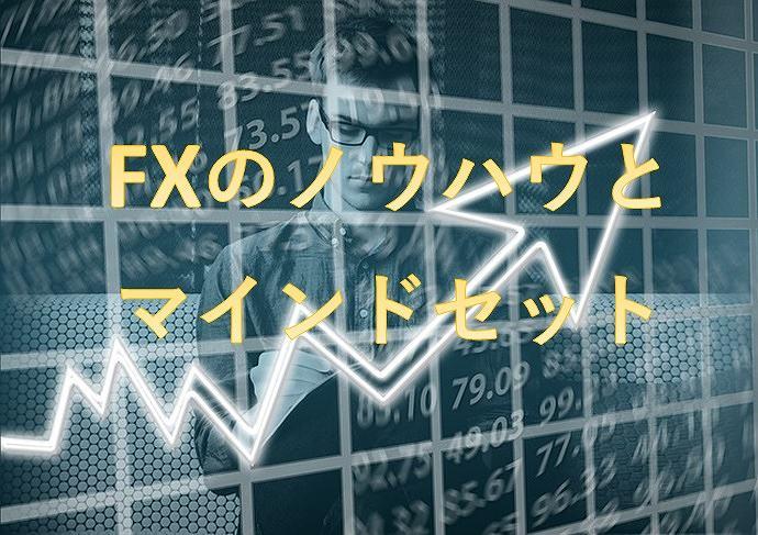 FXのノウハウとマインドセット
