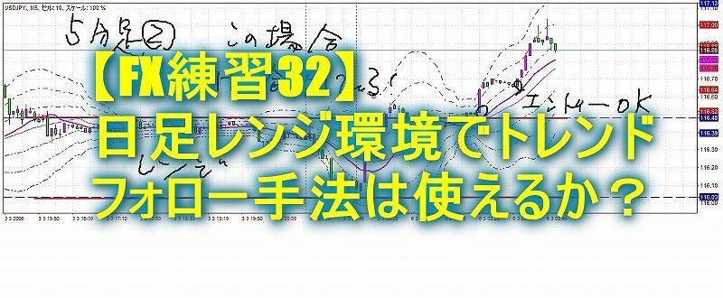 【FX練習32】日足レンジ環境でトレンドフォロー手法は使えるか?