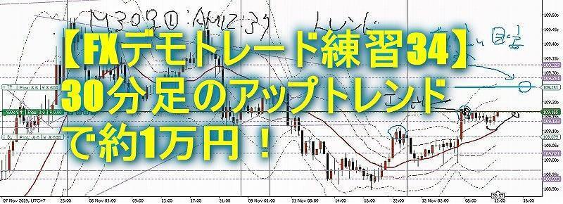【FXデモトレード練習34】30分足のアップトレンドで約1万円!